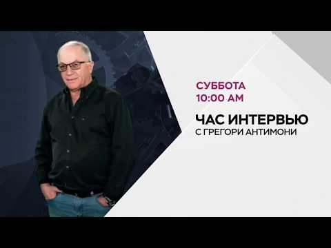 Анонс «Час интервью», эфир 9 ноября, 2019, канал RTVi
