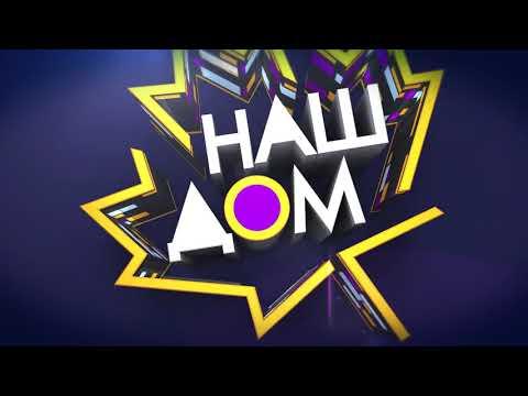 Наш дом, эпизод 271, эфир 1 декабря, 2019, OMNI TV Canada.