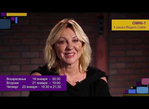 Анонс «Наш дом», эпизод 278, эфир 19 января, 2020, канал OMNI Canada.
