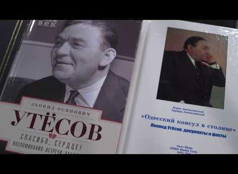 Леонид Утесов. Легенды и факты. Часть 4.