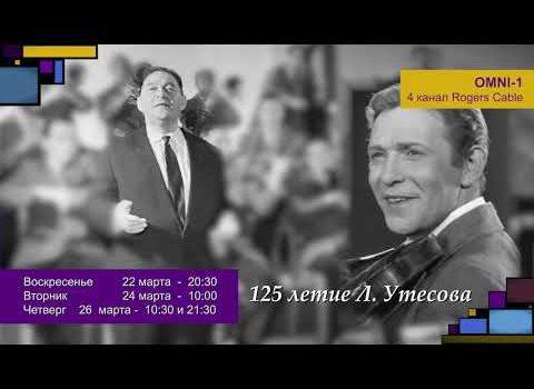 Анонс «Наш дом», Бахыт Кенжеев, Леонид Утесов, Алекс Мошкович, 287, 22 марта, 2020, OMNI TV Canada