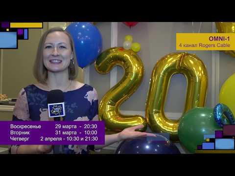 Анонс «Наш дом», эпизод 288, эфир 28 марта, 2020, канал OMNI Canada