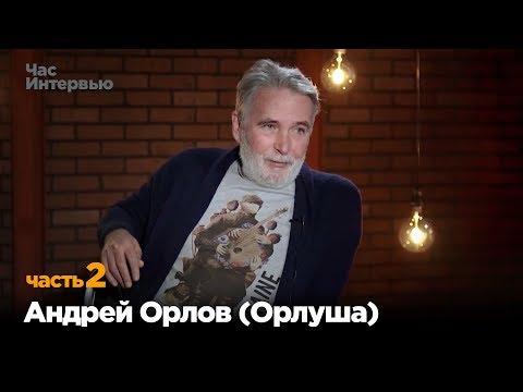 Андрей Орлов (Орлуша) в программе «Час интервью». Часть 2.