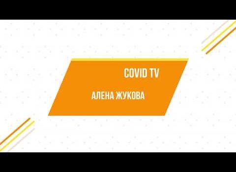 COVID TV Алена Жукова, сценарист, писатель, издатель «Новый Свет», May 27 2020