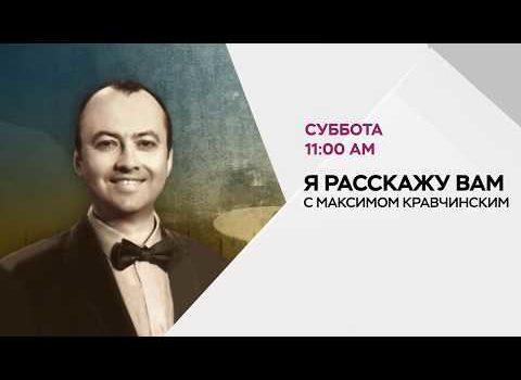 Я расскажу вам, Александр Вертинский, эфир 23 мая, 2020, RTVi