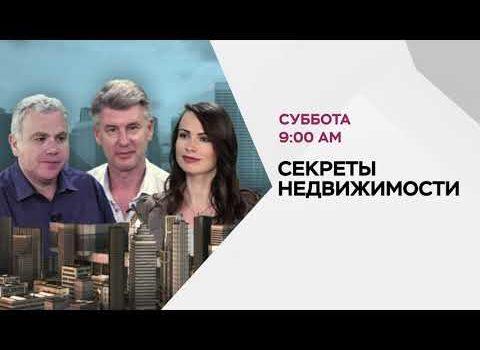 Секреты недвижимости, эфир 25 июля, 2020, эпизод 59, канал RTVi