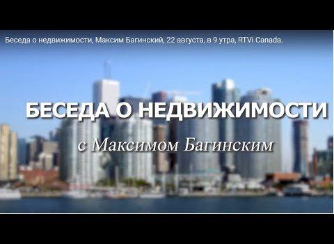 Беседа о недвижимости, Максим Багинский, 22 августа, в 9 утра, RTVi Canada.
