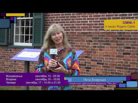 Наш дом, эпизод 304, 13 сентября, 2020, канал OMNI 1 Canada