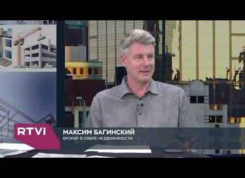 Секреты недвижимости. Макс Багинский и Алекс Мошкович, эпизод 60, 19 сен., 2020, канал RTVi .