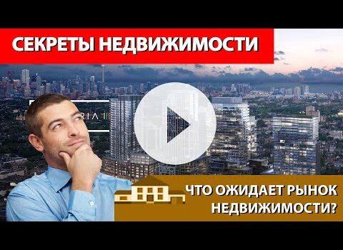 Секреты недвижимости, вып. 61, 17 октября, 2020, канал RTVi