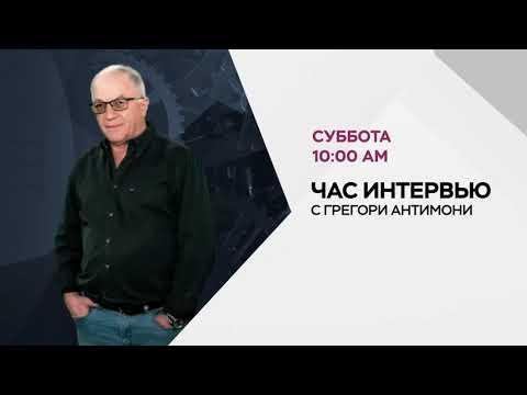 Час интеврью, Анна Артемьева и Елена Рачева часть 3, 21 ноября, 2020, RTVi