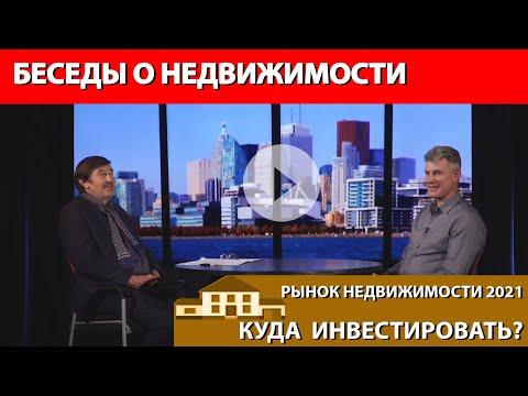 Бeседы о недвижимости с Максом Багинским., Эпизод 3, 12 дек., 2020, RTVi