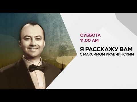 """Виктор Березинский, в программе """"Я расскажу вам"""", 19 дек., 2020, RTVi"""