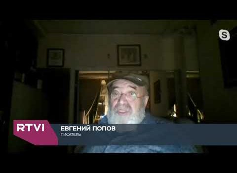 Час интервью, Евгений Попов, писатель, часть 2, 27 февраля, 2021, RTVi