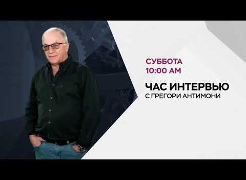 Час интервью, Вера Павлова и Николай Терентьев, 6 февраля, 2021,