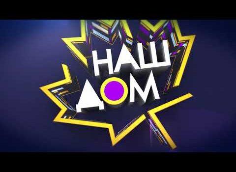 Наш Дом, эпизод 333, эфир 18 апреля, 2021. Канал OMNI TV Canada.