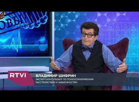 """Вадим Шифрин, в программе """"Будьте здоровы"""", часть 4, 24 апреля, 2021, RTVi"""