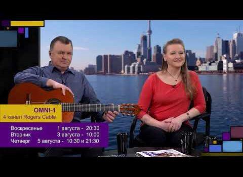 Наш Дом, Авторская песня. эпизод 348, 1 августа, 2021, OMNI TV